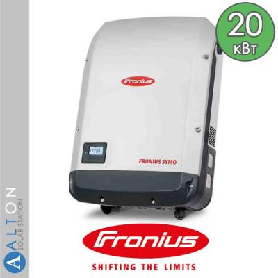 Fronius Symo 20.0-3-M, 20 кВт, 380В