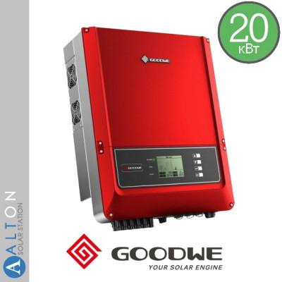 Сетевой солнечный инвертор Goodwe 20 кВт 380 В (GW20K-DT)